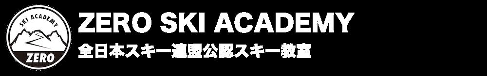 ZERO SKI ACADEMY ゼロスキーアカデミー